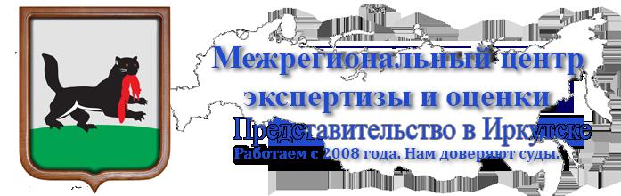 Центр независимой экспертизы в Иркутске