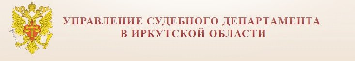 Управление судебного департамента Иркутской области